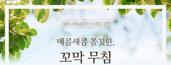 This Month's Recipe / 매콤새콤 쫄깃한, 꼬막 무침
