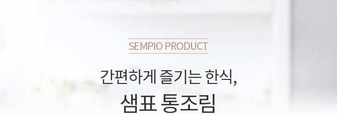 Sempio Product / 간편하게 즐기는 한식, 샘표 통조림